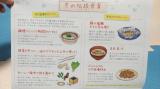 伝統食育歴カレンダー♡の画像(2枚目)