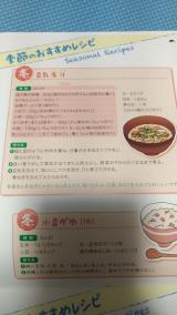 伝統食育歴カレンダー♡の画像(4枚目)