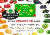『すっきりフルーツ青汁』プレミアムver.モニター募集の画像(1枚目)