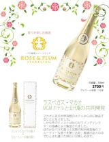 なんとも素敵な『バラ梅酒スパークリング』モニター募集の画像(1枚目)