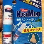 世界25ヶ国で5億本も売れている人気の「ノーズミント」のご紹介です。「ノーズミント」は、眠い、だるい、集中できない、気分転換したい、鼻が詰まる、マスクの臭いが気になるなど、リフレッシュしたい時に、…のInstagram画像