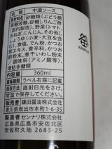 まろやかなかつおの香り★新発売・鎌田醤油の「かつおだしの中濃ソース」の画像(2枚目)