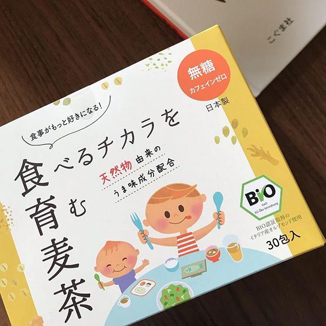 口コミ投稿:普通の麦茶と変わらんから普段使いできてよいじゃないかー(о´∀`о)! #食育麦茶 #少食…