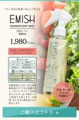 EMISH除菌ミストの画像(1枚目)