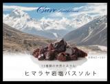 天然ヒマラヤ岩塩バスソルト Cureバスタイムの画像(2枚目)
