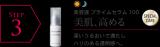 「肌クオリティを求めたうるおい肌7日間ナノクリスフェアトライアルセット」の画像(6枚目)