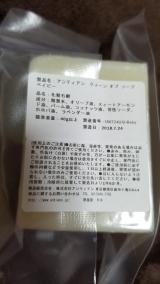 アンティアン ベイビー 石鹸 レビューの画像(3枚目)