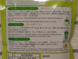 「モニプラファンブログ    玉露園 濃い抹茶味がおいしい『濃いグリーンティー』」の画像(3枚目)
