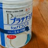 栄養たっぷり!大人の粉ミルク「プラチナミルク for バランス」を飲んでみたの画像(1枚目)