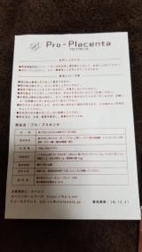 プロ・プラセンタ レビューの画像(2枚目)