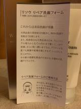 「リソウ リペア洗顔フォーム」の画像(2枚目)