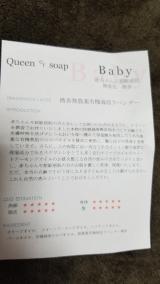 アンティアン ベイビー 石鹸 レビューの画像(4枚目)