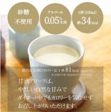 健康をサポートする甘酒♡の画像(6枚目)