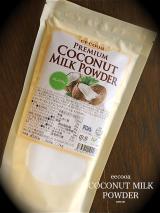 エクーア『 プレミアム ココナッツミルクパウダー 』の画像(2枚目)