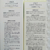 プモア クリアクレンジング & シルキーウォッシュ❣️の画像(2枚目)