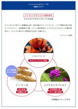 抗ストレス×抗酸化 サエルの画像(4枚目)
