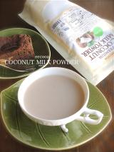 エクーア『 プレミアム ココナッツミルクパウダー 』の画像(1枚目)