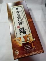 「ワインに合う!洋風鯖寿司『吾左衛門鮓 燻しさば』」の画像(1枚目)