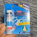 朝の目覚めにミントの香りを深呼吸。仕事中の睡魔にも効きますよ😆ハンカチやマスクに染み込ませても😆#nosemint #ノーズミント #素数株式会社 #monipla #sosusosu_fanのInstagram画像