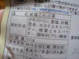 「玉露園『減塩こんぶ茶』」の画像(3枚目)