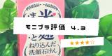 ペリカン石鹸・米麹まるごとねり込んだ石けんの口コミの画像(1枚目)