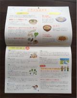 「伝統食育カレンダーで食育始めてみた。 - ゆずのバカヤロー、16年」の画像(4枚目)