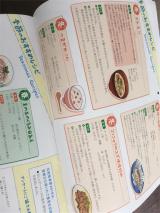 「伝統食育カレンダーで食育始めてみた。 - ゆずのバカヤロー、16年」の画像(6枚目)