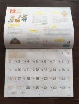 「伝統食育カレンダーで食育始めてみた。 - ゆずのバカヤロー、16年」の画像(2枚目)