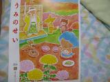 「海の精ショップ 伝統食育暦 NO.2」の画像(3枚目)