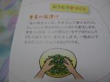 「海の精ショップ 伝統食育暦 NO.3」の画像(9枚目)