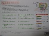 「海の精ショップ 伝統食育暦 NO.3」の画像(2枚目)