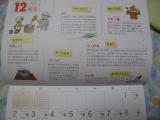 「海の精ショップ 伝統食育暦 NO.3」の画像(4枚目)