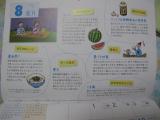 「海の精ショップ 伝統食育暦 NO.3」の画像(6枚目)