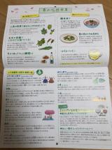 「伝統食育暦」の画像(5枚目)