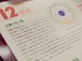「伝統食育歴カレンダー」の画像(6枚目)