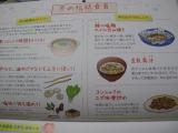 「海の精ショップ 伝統食育暦 NO.3」の画像(3枚目)