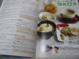 「海の精ショップ 伝統食育暦 NO.2」の画像(4枚目)