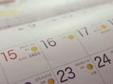 「伝統食育歴カレンダー」の画像(5枚目)