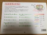 「伝統食育暦」の画像(6枚目)