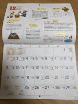 「伝統食育暦」の画像(3枚目)