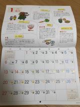 「伝統食育暦」の画像(4枚目)