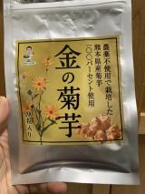 金の菊芋を試してみましたの画像(2枚目)