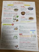 「伝統食育暦」の画像(2枚目)