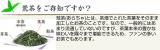 【風邪予防にもピッタリ♪ 静岡県産のこだわりの特選荒茶旬】の画像(3枚目)