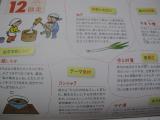 「海の精ショップ 伝統食育暦 NO.3」の画像(5枚目)