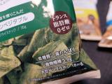 「★ビオクラ 大豆チップス★」の画像(2枚目)