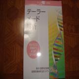 「ジェイエステティックさんの肌遺伝子検査とエステ体験♪」の画像(1枚目)