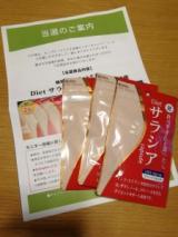 【体験記】Dietサラシア(30カプセル)×3個 糖質制限&ダイエットサポートサプリの画像(1枚目)