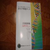 「ジェイエステティックさんの肌遺伝子検査とエステ体験♪」の画像(2枚目)