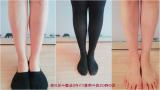 足の悩みに魔法のタイツ♪の画像(7枚目)